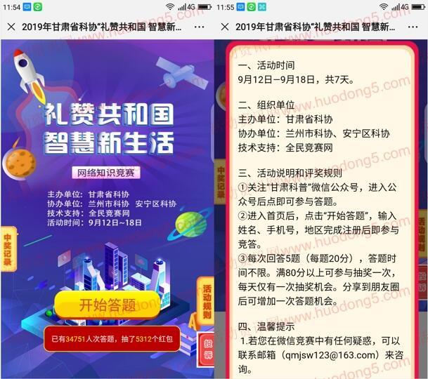 甘肃科普礼赞共和国网络知识竞赛抽随机微信红包奖励
