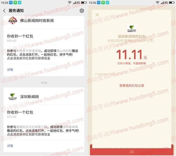 中科大深圳医院第三期答题抽2万元微信红包 亲测中11元