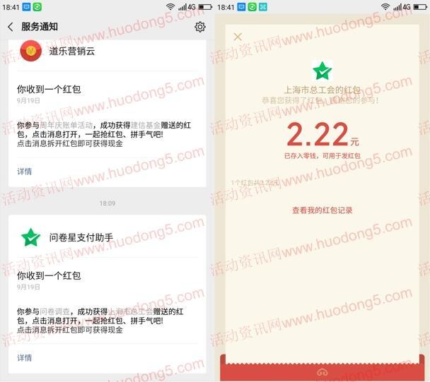 申工社实事项目问卷调查抽1万个微信红包 亲测中2.22元