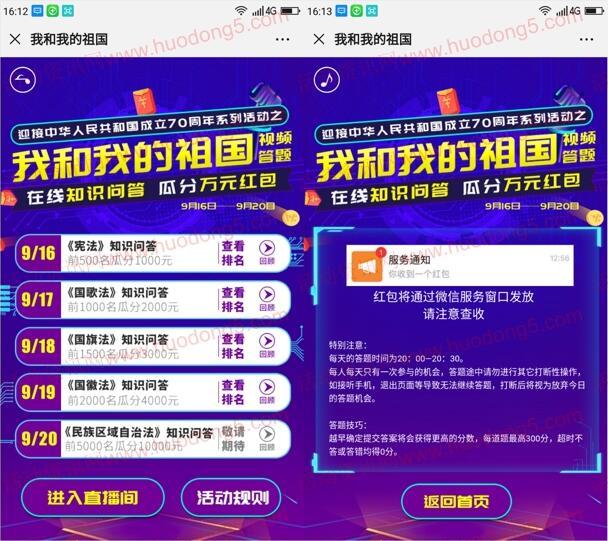 法治西藏今晚20点视频答题活动瓜分1万元微信红包奖励