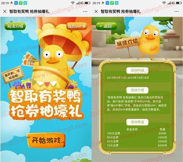 中国农业银行智取有奖鸭抽取10-100元手机话费、实物
