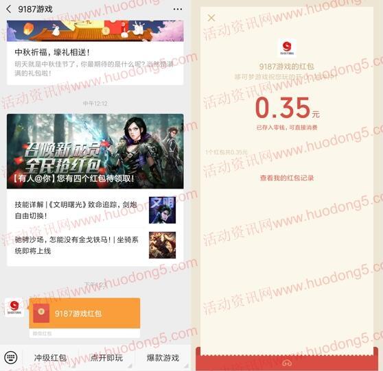 9187游戏下载文明曙光试玩送随机微信红包 亲测0.35元