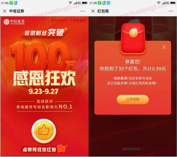 中信证券粉丝突破100万抽随机微信红包 亲测中0.39元