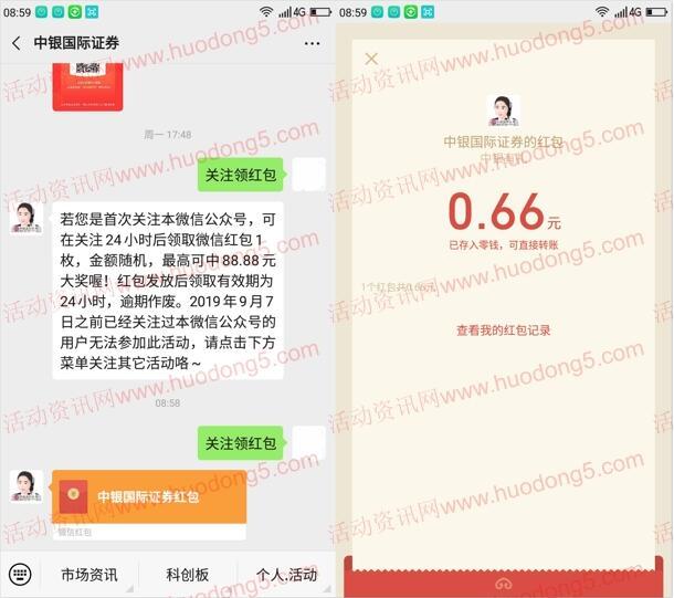 中银国际证券首次关注领随机微信红包 需要关注24小时