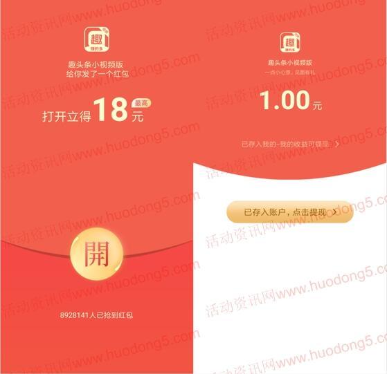 趣海鲜下载送最少1元现金红包 每天可提最少0.3元微信红包