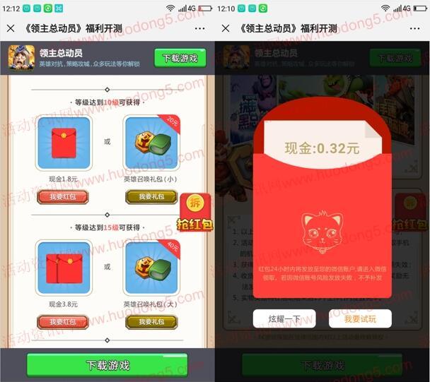 3K游戏领主总动员手游试玩送1.8-10.8元微信红包奖励