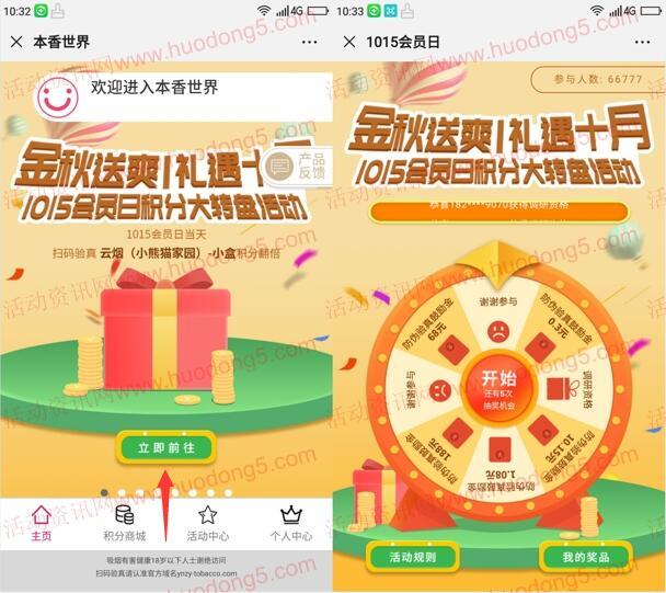 本香世界10月会员日活动抽0.3-188元微信红包 每月一期