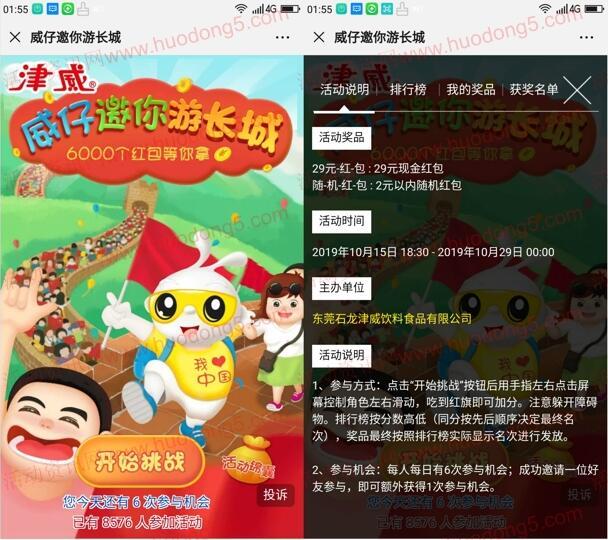 津威邀你游长城小游戏送6000个微信红包 最高29元红包