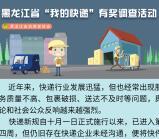 黑龙江快递行业有奖调查抽取随机微信红包 亲测中1元