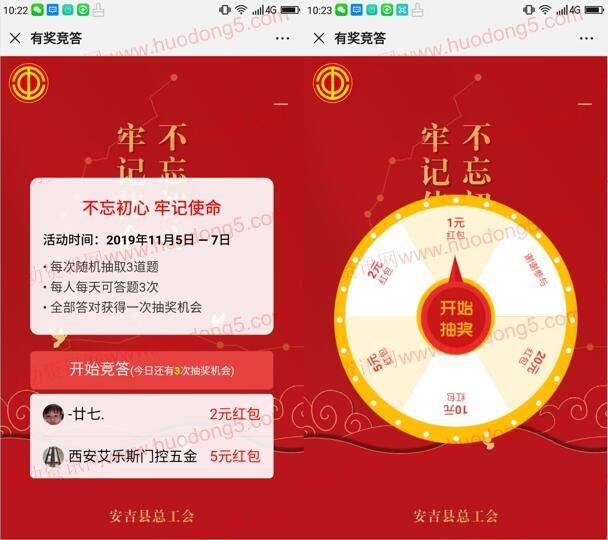 安吉县总工会主题教育 有奖答题抽1-20元微信红包奖励