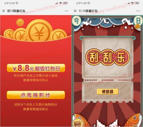 珠江啤酒玩乐购超级红包日抽8.8元微信红包 共2.5万个红包
