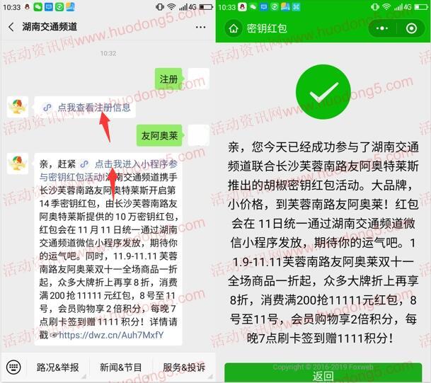 湖南交通频道新一期抽10万元微信红包 第二天随机抽取