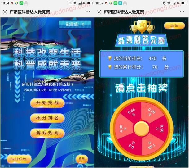 庐阳科技第五期微竞赛抽0.2-6.66元微信红包 满1元提现