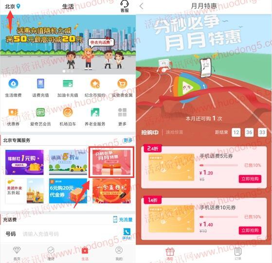 中国银行分秒必争1.4元充值10元手机话费秒到 可充2次