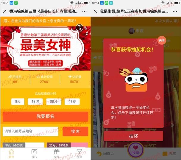 香港铭魅最美店长投票活动抽取1-200元微信红包奖励
