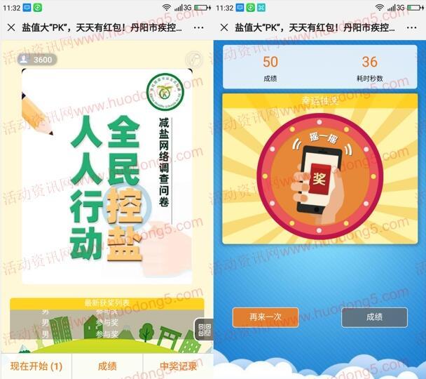 丹阳市疾病盐值大PK答问卷抽奖送6000个微信红包奖励