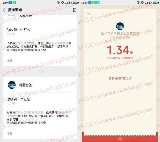 百色科协全民科学素质竞赛抽随机微信红包 亲测中1.34元