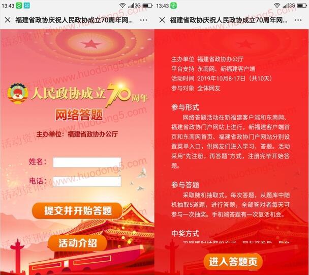 福建庆政协成立70周年答题抽2-10元手机话费 附答案