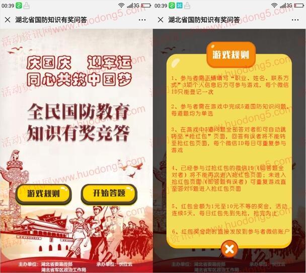 长江云每天9点整国防教育竞答抽5000个微信红包奖励