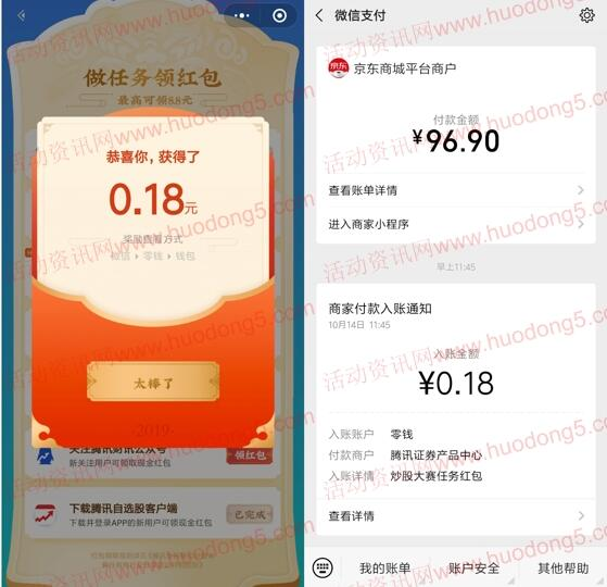 腾讯全民模拟炒股大赛抽随机微信红包 亲测中0.18元