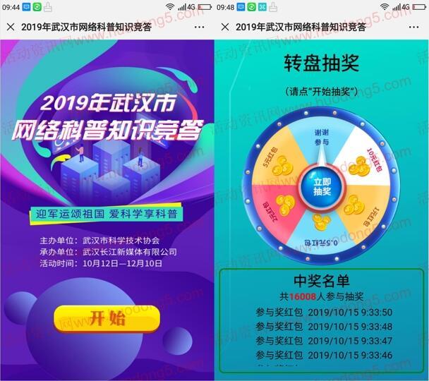 武汉科协网络科普知识竞答每天抽1000个微信红包奖励