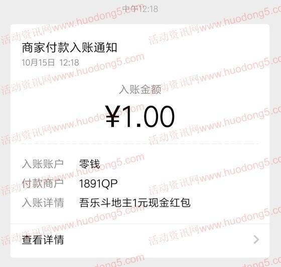 吾乐斗地主简单试玩领取最少1元微信红包 亲测推零钱