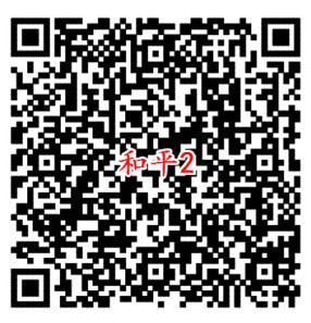 和平精英新一期 手游试玩领取送1-188元微信红包奖励