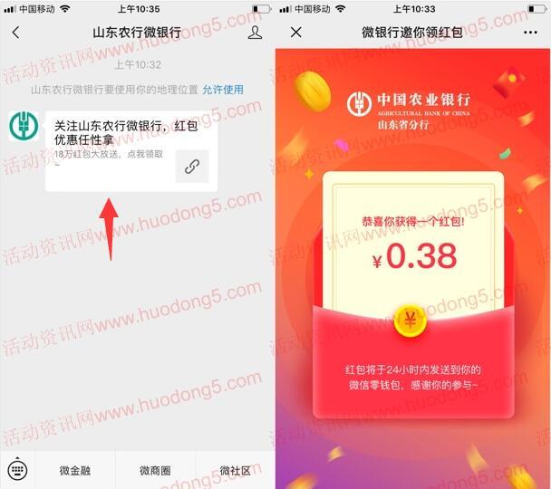山东农行微银行关注抽18万元微信红包 亲测中0.38元