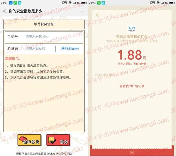 深圳应急管理闯关抽1.88-8.88元微信红包 亲测中1.88元