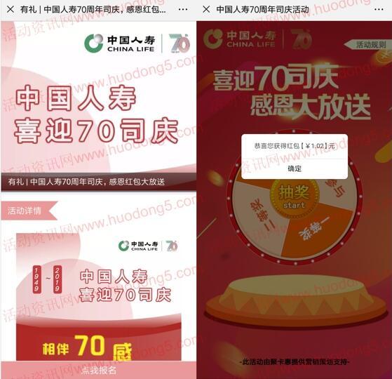 中国人寿70周年司庆抽1.02-70元微信红包 亲测中1.02元