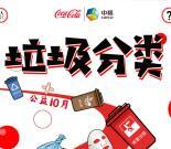 湖南中粮可口可乐垃圾分类抽随机微信红包 亲测中0.5元