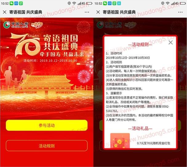 中国人寿寄语祖国共庆盛典抽取0.7-70元微信红包奖励