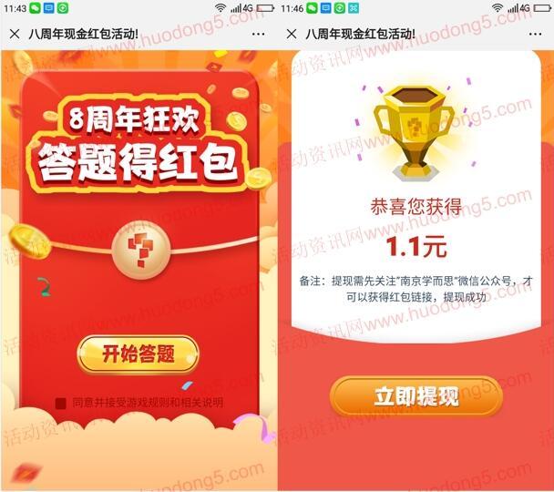 南京学而思8周年狂欢答题抽随机微信红包 亲测中1.1元