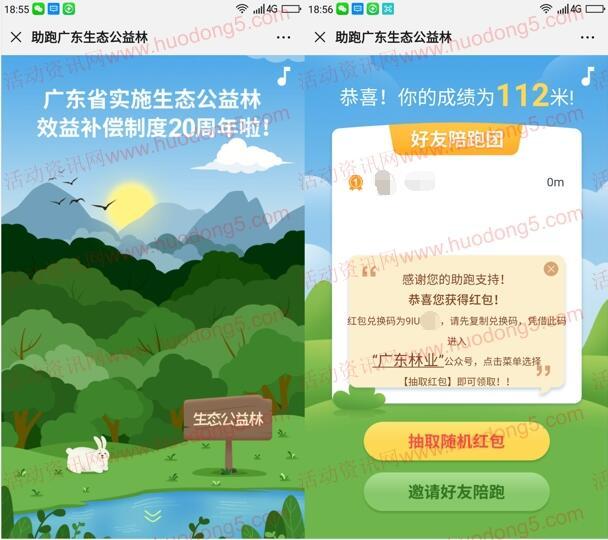 广东林业助跑广东生态公益林抽随机微信红包 亲测中1元