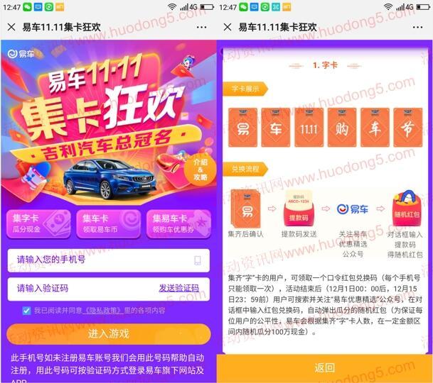 易车网集卡狂欢瓜分100万元微信红包 需12月1号兑换