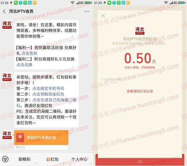 河北IPTV会员上线100天关注送随机微信红包 亲测0.5元