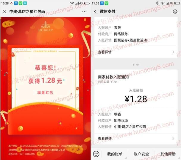 中建葛店之星礼献葛店抽10万个微信红包 亲测中1.28元