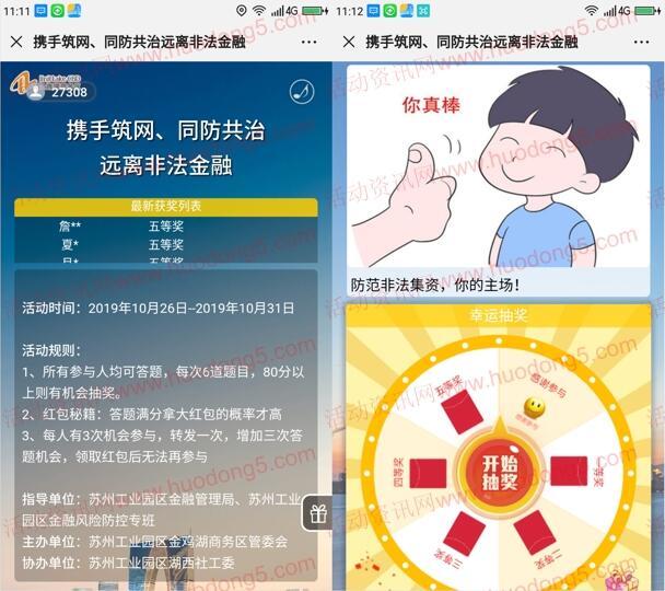 金鸡湖商务区发布远离非法金融答题抽随机微信红包奖励