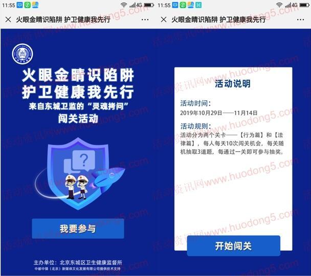 北京东城卫生健康监督闯关答题抽最少1元微信红包奖励