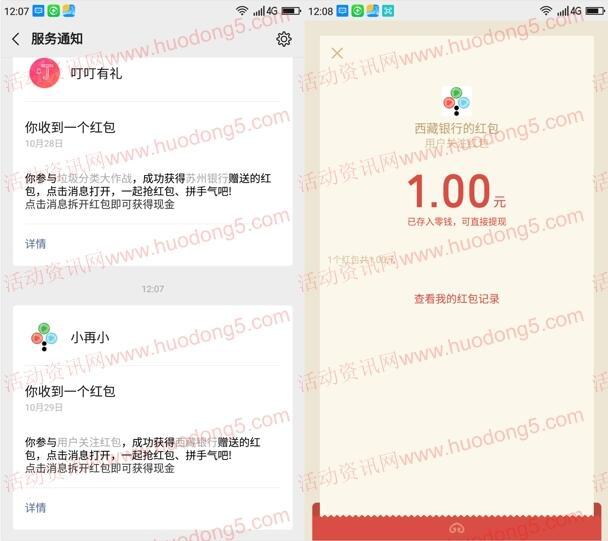 西藏银行股份公司关注抽1-18.88元微信红包 亲测中1元