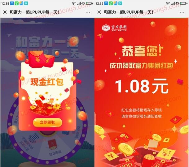 富力集团25周年大闯关抽取随机微信红包 亲测中1.08元