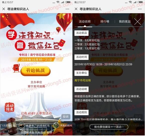 南宁普法在线寻法律知识达人抽1-5元微信红包 附答案
