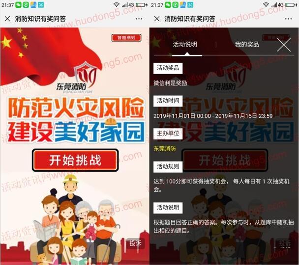 东莞消防消防知识有奖问答挑战抽3万个微信红包奖励