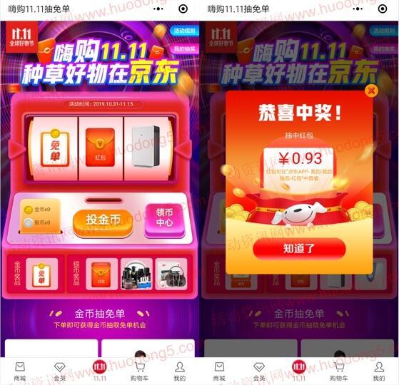 京东嗨购11.11小程序抽百万无门槛红包 亲测抽中0.93元