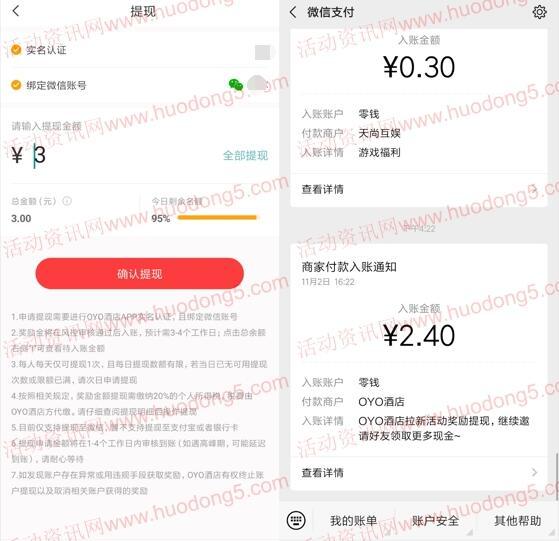 OYO酒店狂撒1亿现金 注册送5元微信红包 亲测推送零钱