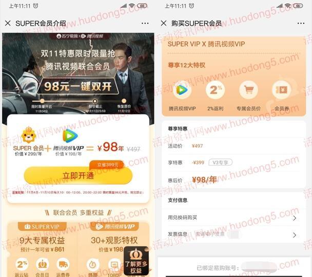 98元购买1年腾讯视频会员+1年苏宁SUPER会员 限时活动