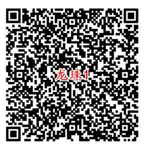 龙珠最强之战微信端手游试玩领取3-188元微信红包奖励