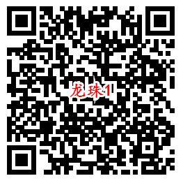 龙珠最强之战QQ端3个活动手游试玩送1-188个Q币奖励