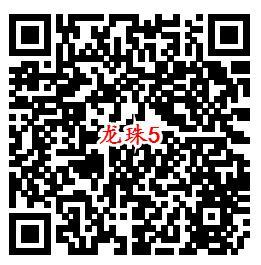 龙珠最强之战QQ端5个活动手游试玩送1-188个Q币奖励