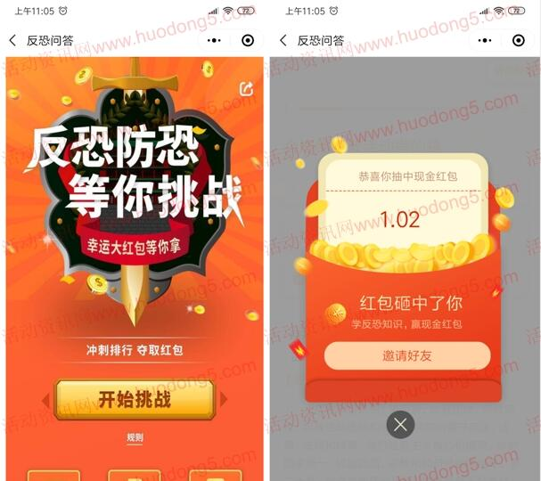 广州街坊第六期反恐问答抽取随机微信红包 亲测中1.02元
